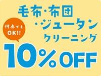 毛布・布団・じゅうたんクリーニングが10% OFF!